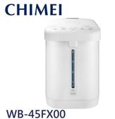 奇美 4.5L 不鏽鋼觸控電熱水瓶 WB-45FX00