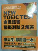 【書寶二手書T5/語言學習_YBK】NEW TOEIC TEST 金色證書模擬測驗2+解答_共2本合售_中村紳一郎_附光