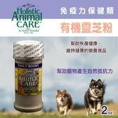 【毛麻吉寵物舖】Azmira 愛獅馬【有機靈芝粉】2oz 寵物保健/保養/免疫/健康
