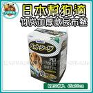 *~寵物FUN城市~*日本寵物用 幫狗適...