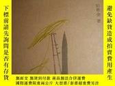 二手書博民逛書店罕見軌跡,作者簽名版,僅1000冊128633