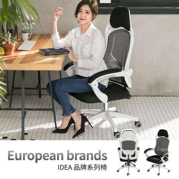 【IDEA】網布工學寬背枕電腦椅 工學椅 辦公椅 會議椅 工作椅 書桌椅 事務椅【ID-013】