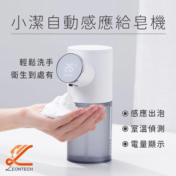 小潔 溫度顯示感應給皂機 自動洗手機 泡沫洗手機