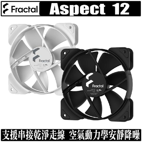 [地瓜球@] Fractal Design Aspect 12 12公分 風扇 靜音 串接