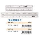 COX 三燕 寬板閱讀直尺 CR-1510 15cm