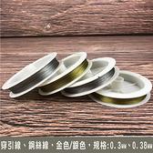 0.45mm  金色 鋼絲線 (約50米) /串珠線/首飾線/穿珠引線/牽引線/珍珠線/水晶線,現貨發售
