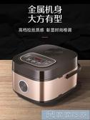 電飯煲 電飯煲家用5升4L迷你3L小型電飯鍋1-2-3人智慧多功能全自動 俏俏家居