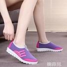 健步鞋 老北京布鞋女時尚款上班軟底中老年媽媽鞋防滑透氣網布健步運動鞋 韓菲兒