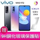 分期0利率 VIVO Y72 (8G/128G) 6.58吋雙5G超級夜景大電量電競手機 贈『9H鋼化玻璃保護貼*1』