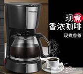 長柏咖啡機濾美式現磨煮咖啡壺家用小型一人用全自動咖啡豆研磨機  夏季新品 YTL