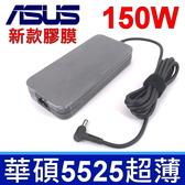 華碩 ASUS 150W 高品質 變壓器 TravelMate 240 250 2000 2100 2200 2500 2600 2700 3000 GIGABYTE X3 Plus V3
