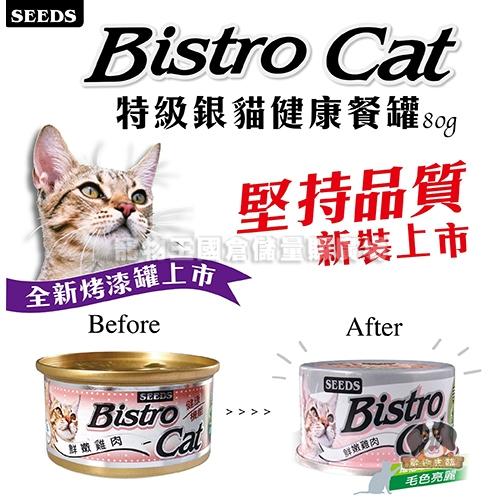 【寵物王國】Bistro Cat特級銀貓健康餐罐(鮮嫩雞肉)80g