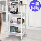 【生活大買家】免運 NW40 巧木天板四層架(附輪) 置物架 桌邊架 書房 臥室收納 推車收納