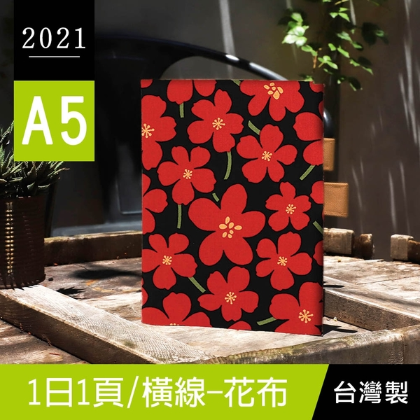 珠友 BC-50482 2021年 A5/25K 日誌/橫線1日1頁/日記手帳/日計劃/手札行事曆-花布