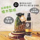 檜木芳香塊 除臭 抗霉 消除異味 除濕防潮 40g 可重複使用【DDQ007】衣櫥芳香 木塊
