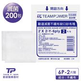 【勤達】 (滅菌)2X2吋(6P)不織布Y型缺口紗布塊 -2片裝x200包/袋 吸收力佳.氣切患者用