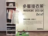 多層掛衣架 雪皓白〔空間特工〕2x1x7尺 收納衣櫃 衣櫥 儲藏櫃 置物架 抗震角鋼衣架 LRW2010BO
