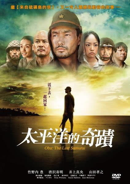 太平洋的奇蹟 DVD(購潮8)