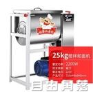 和面機商用5/10/15/25公斤全自動不銹鋼揉面活面打面機電動攪拌機 自由角落