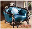 【大熊傢俱】 RE 932B  新古典沙發 美式新古典 實木沙發 皮沙發  法式 真皮 巴洛克 歐式沙發