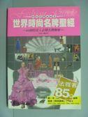【書寶二手書T4/收藏_WGT】世界時尚名牌聖經_盧淑芬