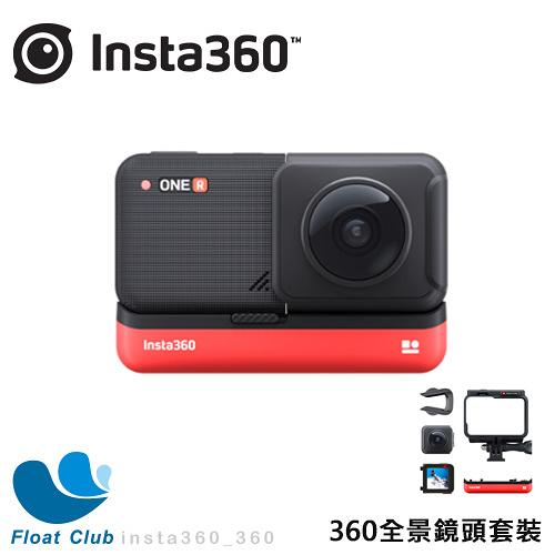 Insta360 ONE R 360鏡頭版本 原價16499元