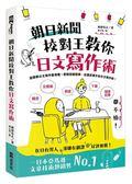 (二手書)朝日新聞校對王教你日文寫作術: 構思、表達、下筆,履歷、自傳、企劃案都不..
