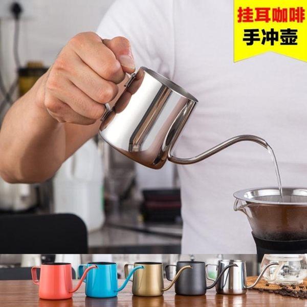 手沖咖啡壺家用小型迷你細口壺304不銹鋼掛耳長嘴手沖壺套裝美式