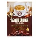 金車 伯朗咖啡-三合一曼特寧風味 (16gX30包入)/袋【康鄰超市】