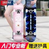 斯威滑板兒童初學者青少年男孩女6-12歲4玩具雙翹劃板四輪滑板車8 夢娜麗莎 YXS