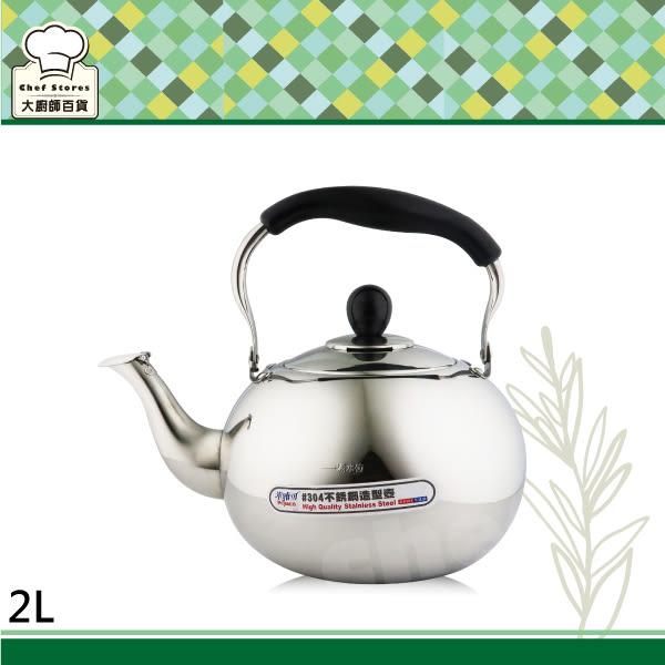 米雅可不鏽鋼圓型茶壺2L琴音壺開水壺-大廚師百貨
