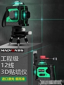 12線水平儀綠光紅外線投線室外強光8線藍光3D貼墻高精度自動 DF 交換禮物