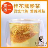 (買1送1)午茶夫人 桂花蕎麥茶 10入/袋