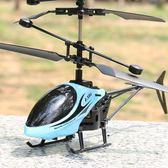 遙控飛行器 電動遙控飛機耐摔直升機充電動 玩具航模型無人機飛行器【快速出貨八折優惠】
