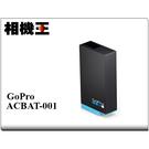 ★相機王★GoPro Max 充電電池 ACBAT-001