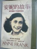 【書寶二手書T5/傳記_IAA】安妮的故事:納粹鐵蹄下的純真靈魂_Melissa Muller