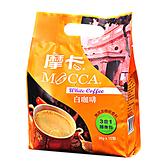 摩卡三合一白咖啡36g*15入/袋【愛買】