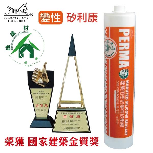 【伯馬魔矽】變性矽利康 矽力康 silicone 填縫劑 綠建材 380g