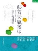 二手書博民逛書店 《跟著天氣養生》 R2Y ISBN:9862418702│Common Wealth Magazine Ltd