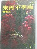 【書寶二手書T1/一般小說_OSN】雨季不再來_三毛