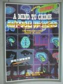 【書寶二手書T8/心理_IHB】腦內犯罪驚奇_高忠義, 安莫爾