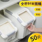 米桶 面粉儲存罐50斤防潮防蟲密封家用儲米箱30裝大米收納盒存米面【快速出貨】