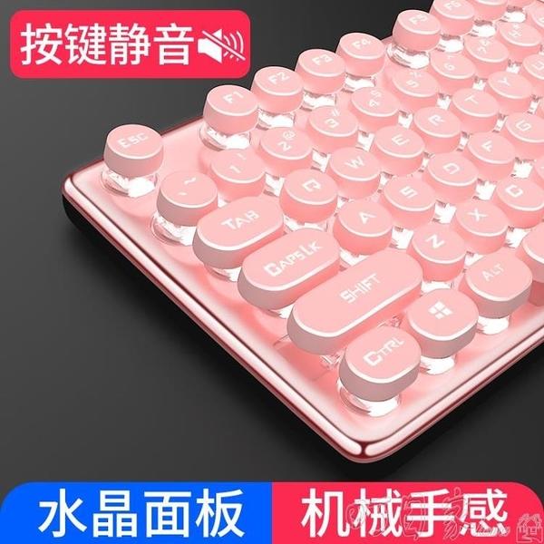 機械手感鍵盤滑鼠套裝女生可愛有線靜音無聲朋克圓鍵耳機粉色公YYP 【快速出貨】