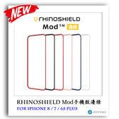 犀牛盾 iPhone 8 7 6s 6 Plus MOD 防摔手機殼邊條 配件
