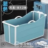 泡澡桶成人折疊浴桶嬰兒便捷式浴盆大人通用洗澡桶兒童塑料桶家用  圖拉斯3C百貨