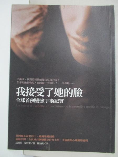 【書寶二手書T2/翻譯小說_H7K】我接受了她的臉-全球首例變臉手術紀實_林說俐, 諾愛拉