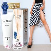 日本KJ STYLE纖勻小腿凝霜200ml  美腿 美體