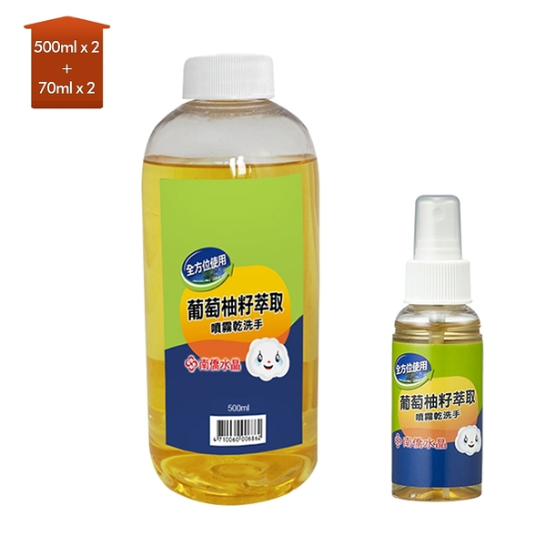 南僑葡萄柚籽噴霧乾洗手 補充瓶補充組(70mlx2+500mlx2補充瓶)(含75%酒精)