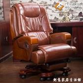 老板椅商務大班椅實木辦公椅子按摩可躺轉椅家用電腦椅 创意家居