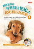 戴更基教你有效解決狗狗的100個行為問題(2)
